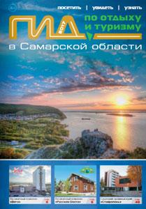 Гид по отдыху и туризму в Самарской области