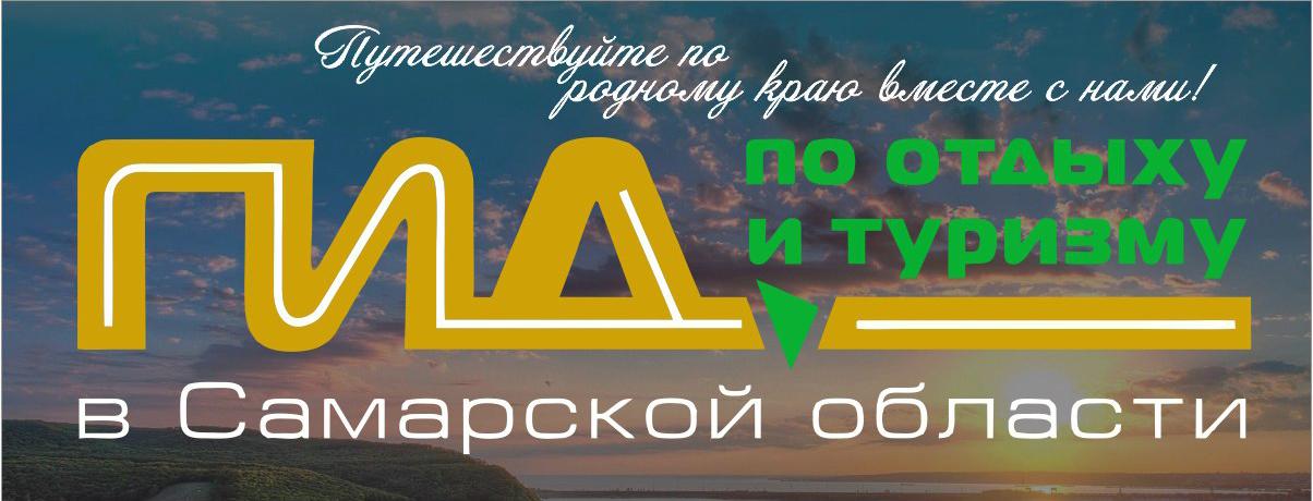 Справочник по туризму и отдыху в самарской области