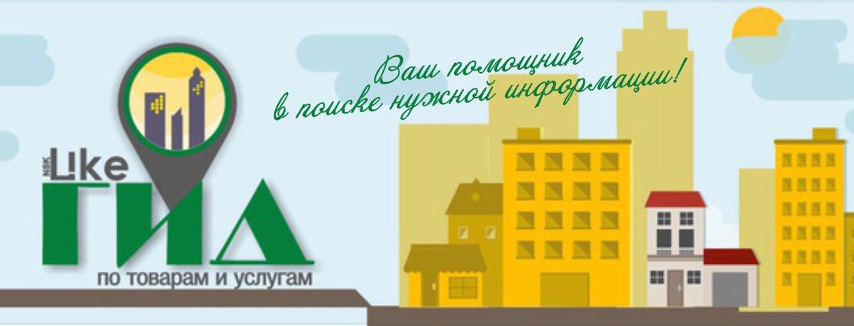 справочник по товарам и услугам Новокуйбышевск