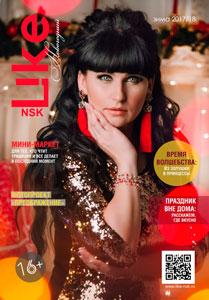 Журнал Like-Nsk
