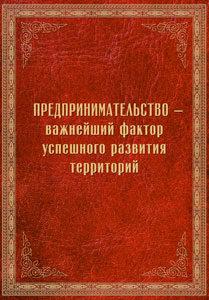 книга предпринимателей новокуйбышевск