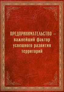Книга Предпринимательство