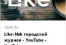 Смотрите нас теперь на Youtube