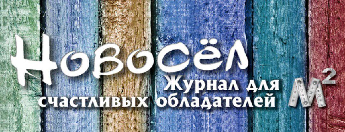 журнал о ремонте Новокуйбышевск
