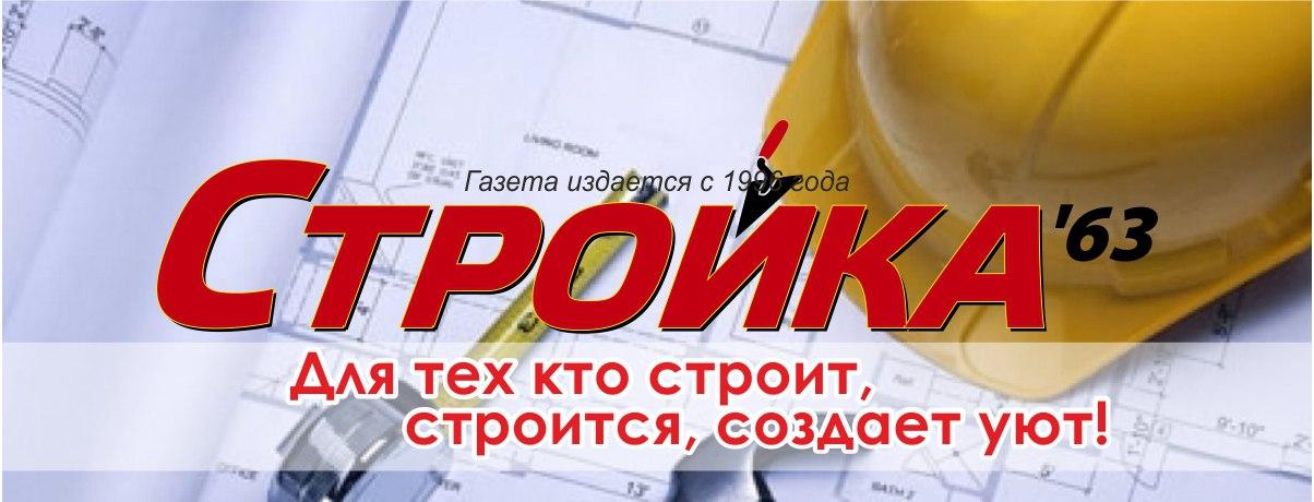 журнал все о стройке и строительстве Новокуйбышевск