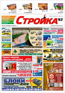газета стройка