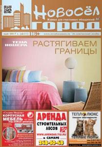 Журнал Новосел