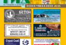 «ГИД по товарам и услугам» 2018 вышел в свет