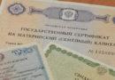 В Самарской области выдали более 180 000 сертификатов на маткапитал