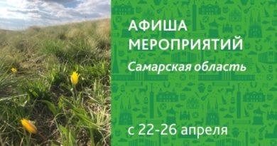 Афиша мероприятий в Самарской области
